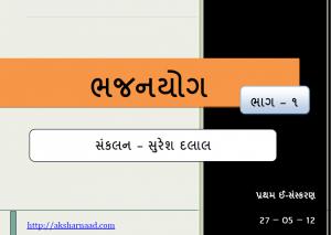 Read Free Gujarati Ebook Bhajanyog by Suresh Dalal