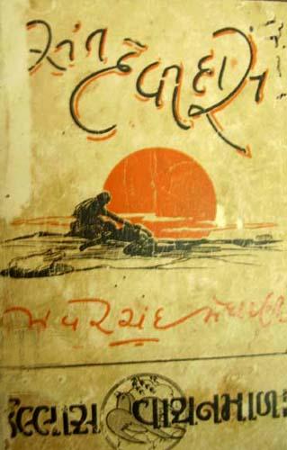 Courtesy Jhaverchandmeghani.com
