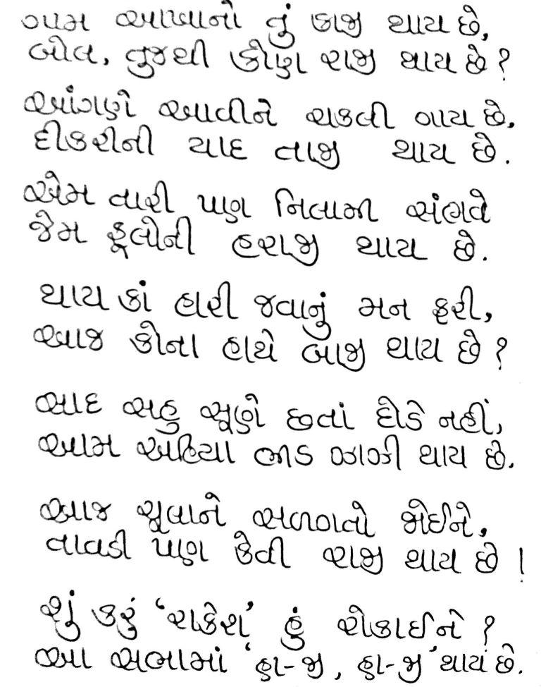 Rakesh Hansaliya Gujarati Ghazal