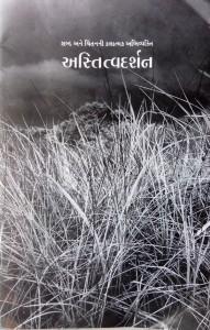 Astitvadarshan Title Page