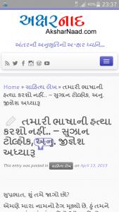 Aksharnaad Mobile Screenshot