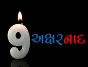 ninth-birthday-candle-aksharnaad